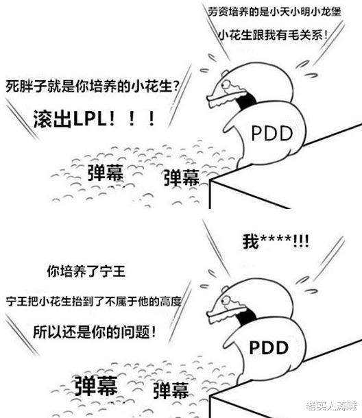 "LGD慘敗FNC夢碎S10!1張""PDD背鍋圖""火瞭,IG官博也再次淪陷-圖5"