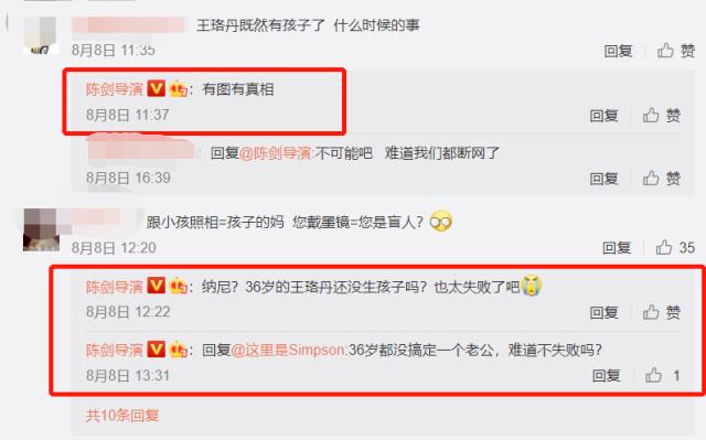 知名導演曝王珞丹已經是兩個孩子的媽媽,還嘲諷她太失敗-圖8