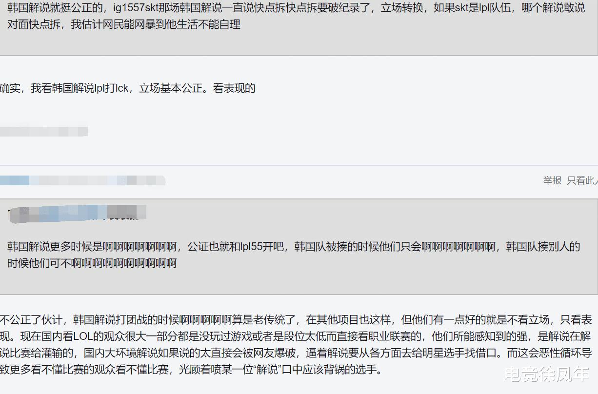 LPL官方解說被港澳臺同胞吐槽:他們看起來像粉絲,解說太偏袒瞭-圖5