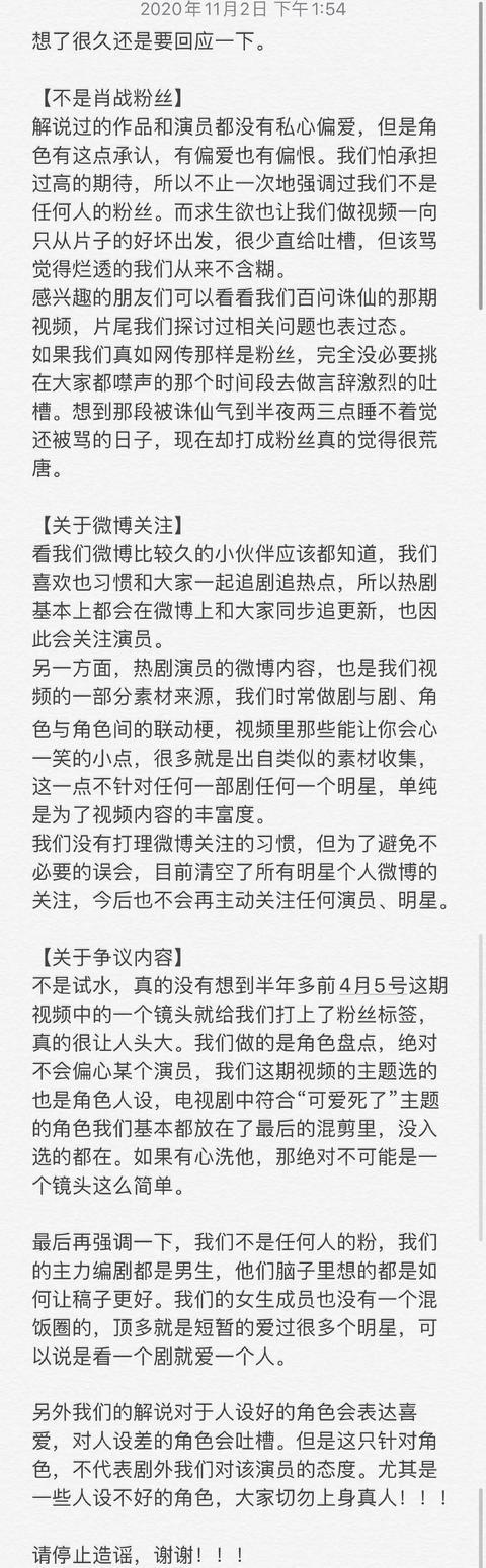 """博主發佈肖戰相關視頻後瘋狂掉粉,""""抵制肖戰""""的運動還沒結束?-圖7"""