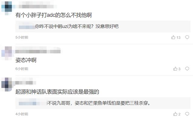 """GNR全队加入,Uzi却再遭虎牙官方""""禁赛""""?缘故原由4个字:影响平衡插图4"""