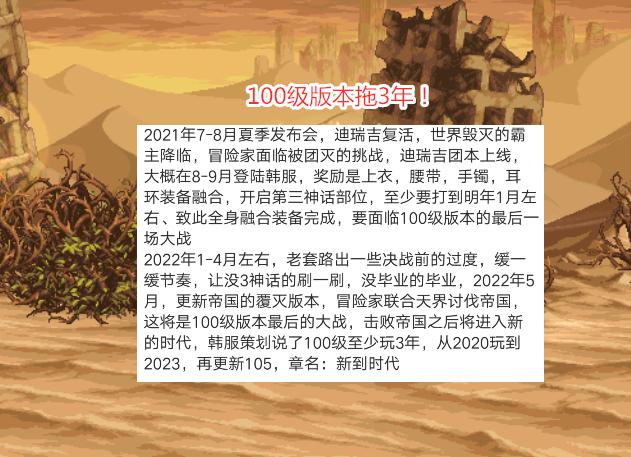 DNF:舅舅黨規劃3年更新方向,兩大攻堅戰上線,開放3神話槽-圖5