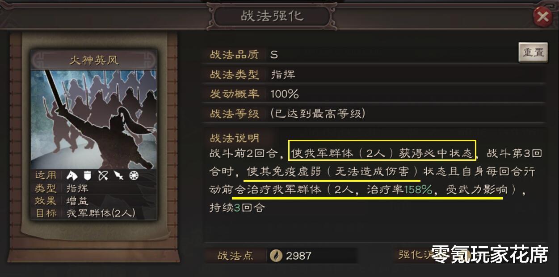 三國志戰略版:吳國騎兵缺少核心不用怕,祝融黃月英可以當替補-圖3