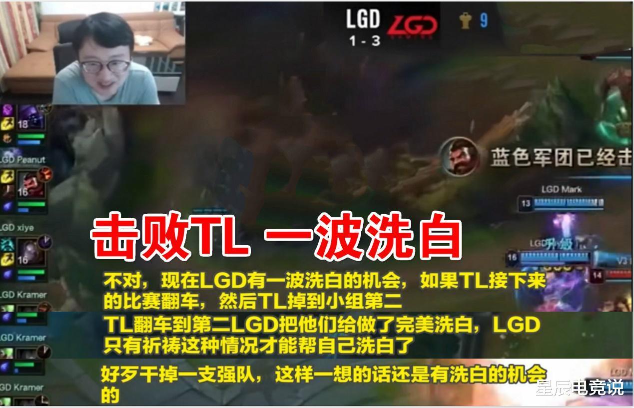 教練Joker分析LGD出線局勢:希望還是很大,擊敗TL就能一波洗白-圖3