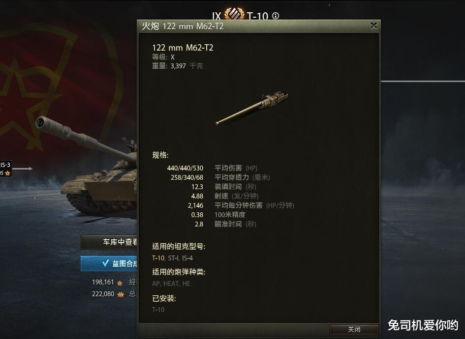 毀譽參半的神車替代者,坦克世界S系9級重坦T10評測-圖2