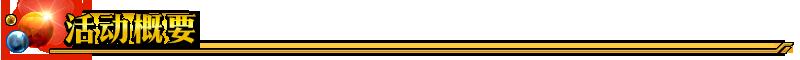 指环王 官网_fgo命运冠位指定国服Saber Wars2前往初始宇宙活动介绍-第3张图片-游戏摸鱼怪