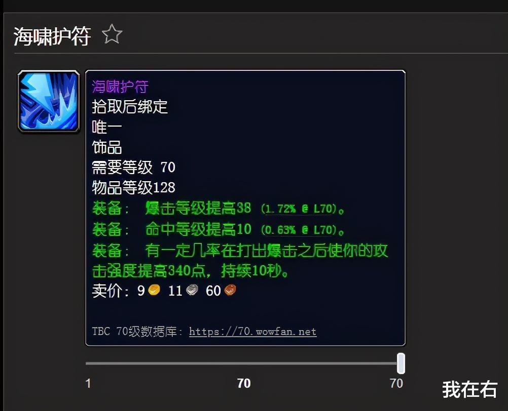 魔獸世界TBC近戰飾品排行,龍脊排第二沒玩過的別雲瞭-圖6