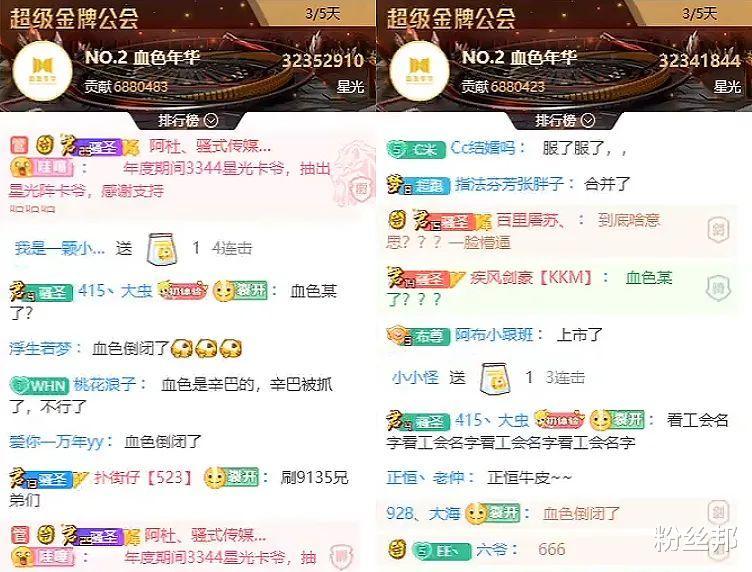 """虎牙血色公会被全资收购,秋枫姐说不挣钱,虎牙迎来""""正恒时代""""插图6"""