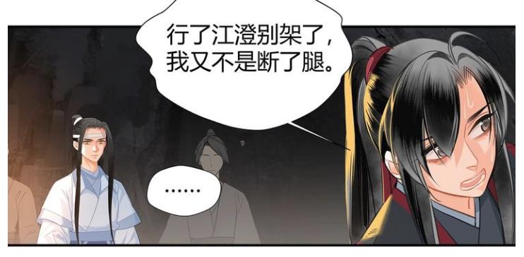 """王玲嬌首次變""""可愛"""",江澄確是好兄弟,羨羨受傷還不忘""""撩妹""""-圖7"""