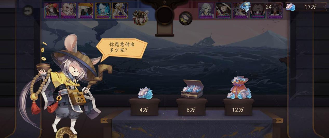 小小忍者物品绑定_阴阳师:铁鼠对弈竞猜,输了可以赖账,但次数多了会禁止参与活动-第2张图片-游戏摸鱼怪