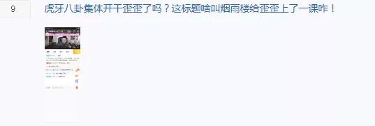 虎牙团体兴师,第一神豪点名YY开干!神话Q账户余额被曝,数十亿?插图