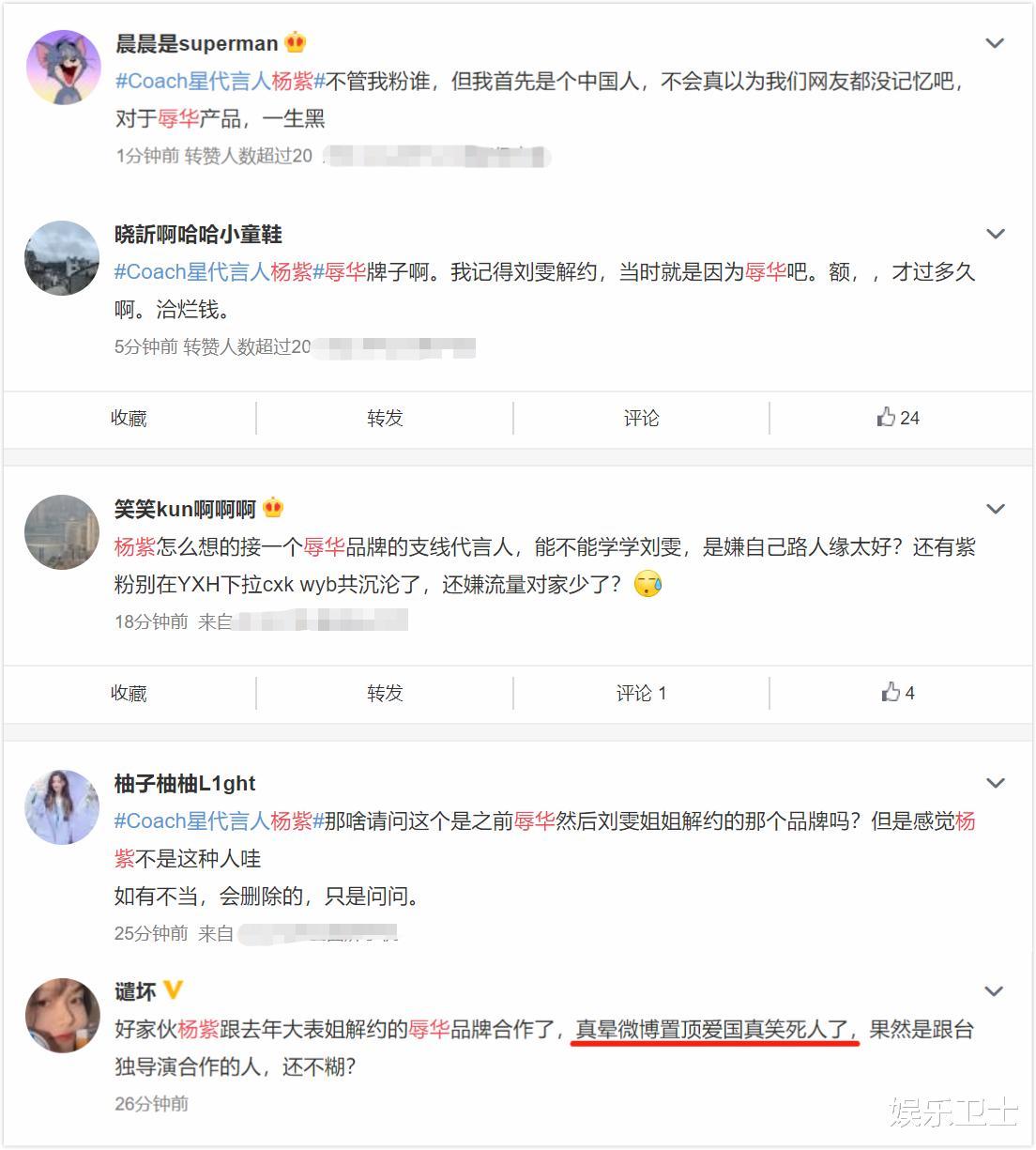 楊紫代言引爭議後疑發聲回應,營銷號臨時反水爆料,王一博蔡徐坤被拉下水-圖6