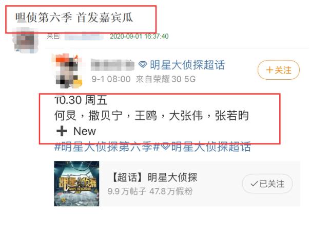 """磕到瞭!《明偵6》首發嘉賓名單曝光,""""鬼白CP""""攜手退出錄制-圖2"""