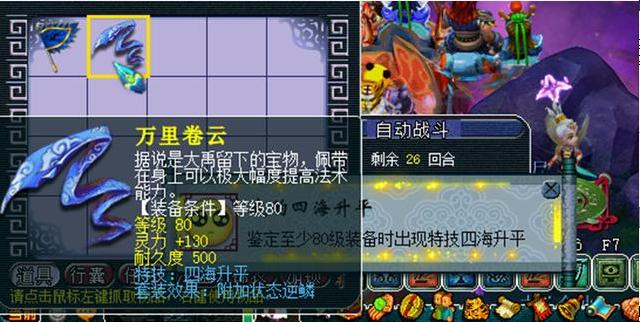 夢幻西遊:有盼頭瞭,無等大刀再次賣出58萬R,市場回暖?-圖3