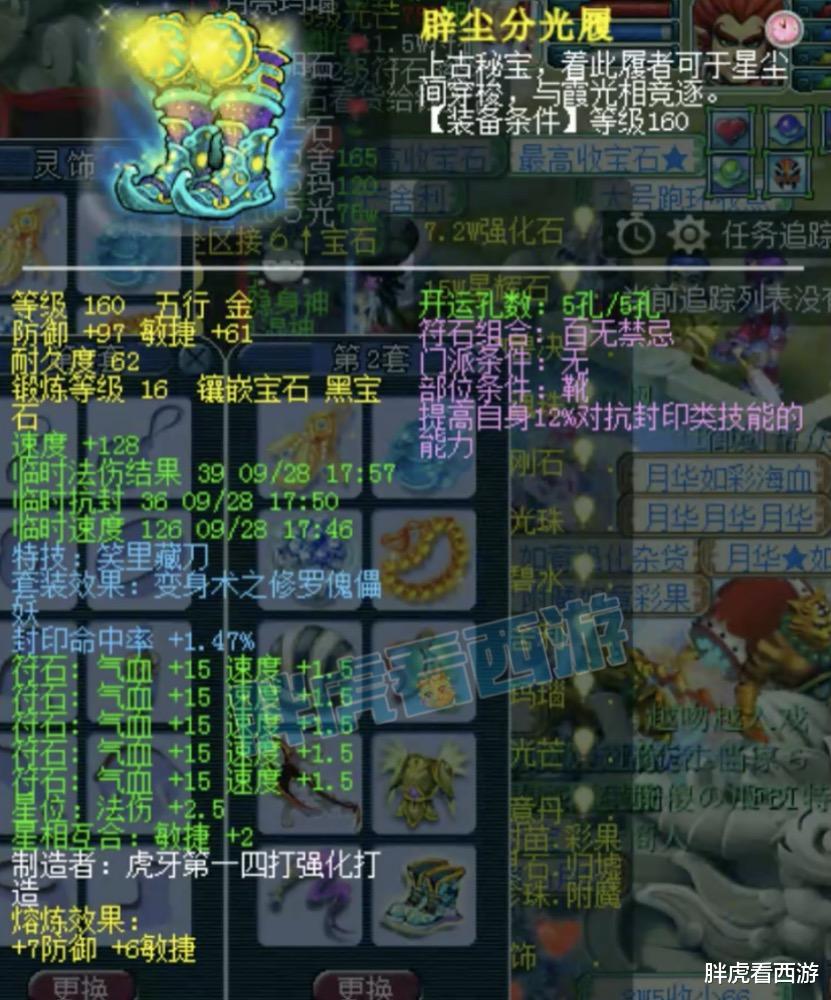 夢幻西遊:爆總4封印地府回紫禁城,渡哥2個神器號回世界之窗-圖6