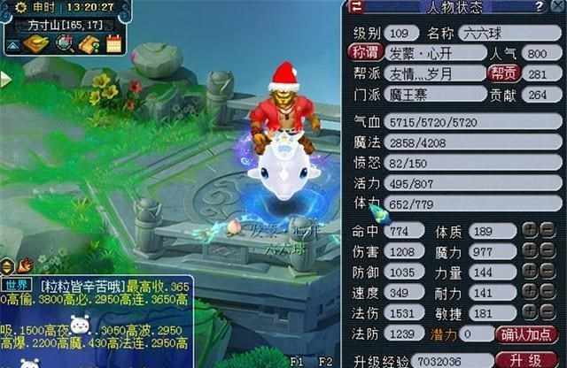 we s2_梦幻西游:09魔王分享装备搭配技巧,较低成本,就能突破1500法伤