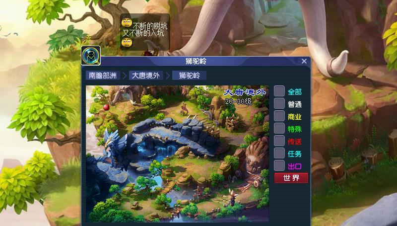 新鬼吹灯ol_梦幻西游:曾经我也是狮驼岭玩家-第3张图片-游戏摸鱼怪