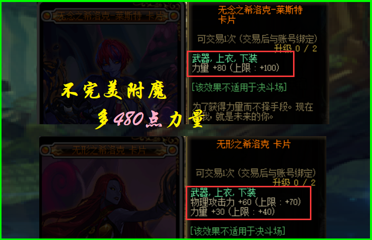 DNF:完美附魔難進團,不完美附魔卻多480力量,你會選擇什麼?-圖2