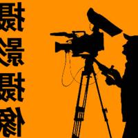 彭湘教摄像