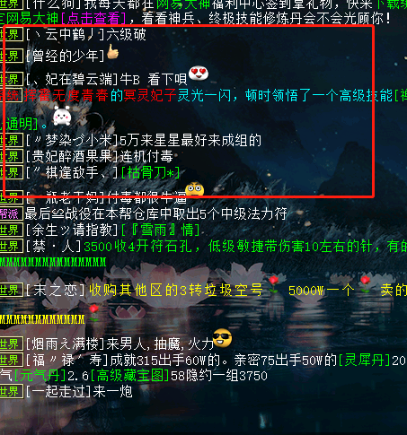 大話西遊2:天空一聲巨響6級神兵出場,玩傢:又是一件6級附毒-圖2