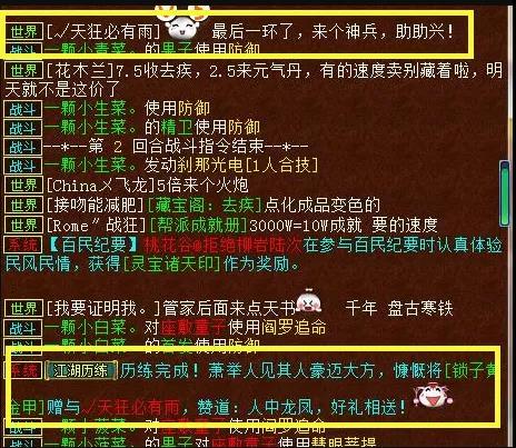 大話西遊2:男龍巔峰數據被曝光!強力克水508目前無人踢館-圖3