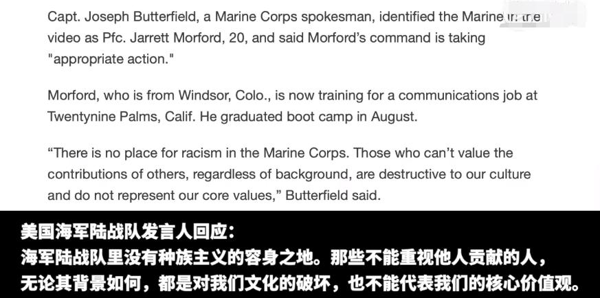 口出狂言!美國海軍陸戰隊隊員揚言見到中國人就開槍!-圖4