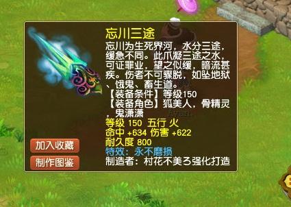 夢幻西遊:當耐魔雙加81遇上3藍字,第一神木林武器就此誕生!-圖4