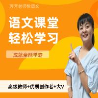 芳芳老师教语文