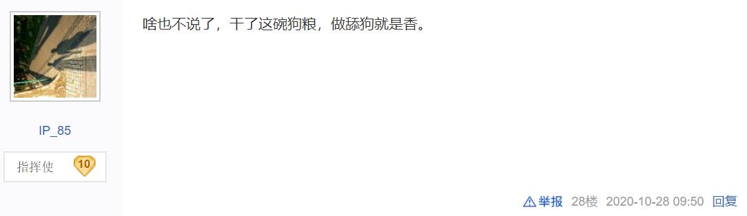"""新丝路传说_玩家晒土豪万元工资被喷""""舔狗"""",网友:这也太酸了吧!-第3张图片-游戏摸鱼怪"""