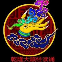 乾隆大藏经学习