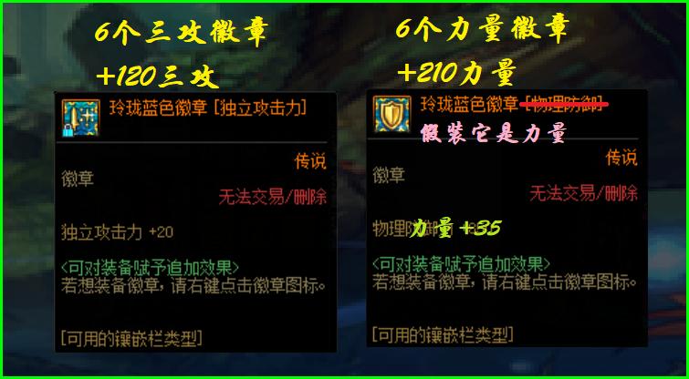 DNF:打造越好面板越低!徽章選擇難題,你會放棄210點力量嗎?-圖2