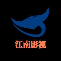 江南唠电影
