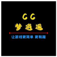 CC梦逍遥