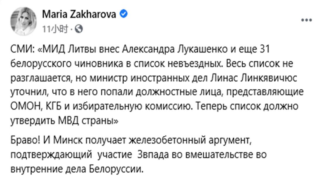 外交部長宣佈:31名白俄官員被列入禁止入境名單-圖2