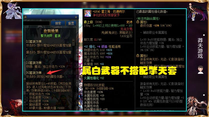 DNF:惡魔套跌下神壇!改版後擎天套實現逆襲,靈寶神話原地飛升-圖5