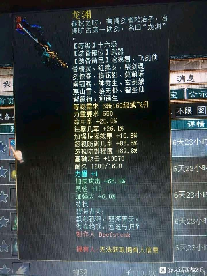 大話西遊2:硬核武器煉化出爐!龍族十六級破武器鎮樓-圖3