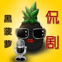 黑菠萝侃剧