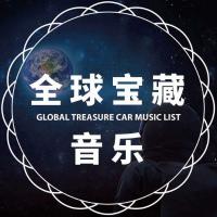 全球宝藏音乐