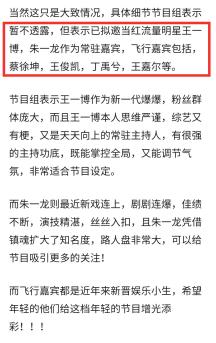 內娛首創!王一博被曝常駐雙頂流新綜,將邀請粉絲與藝人同臺遊戲-圖4