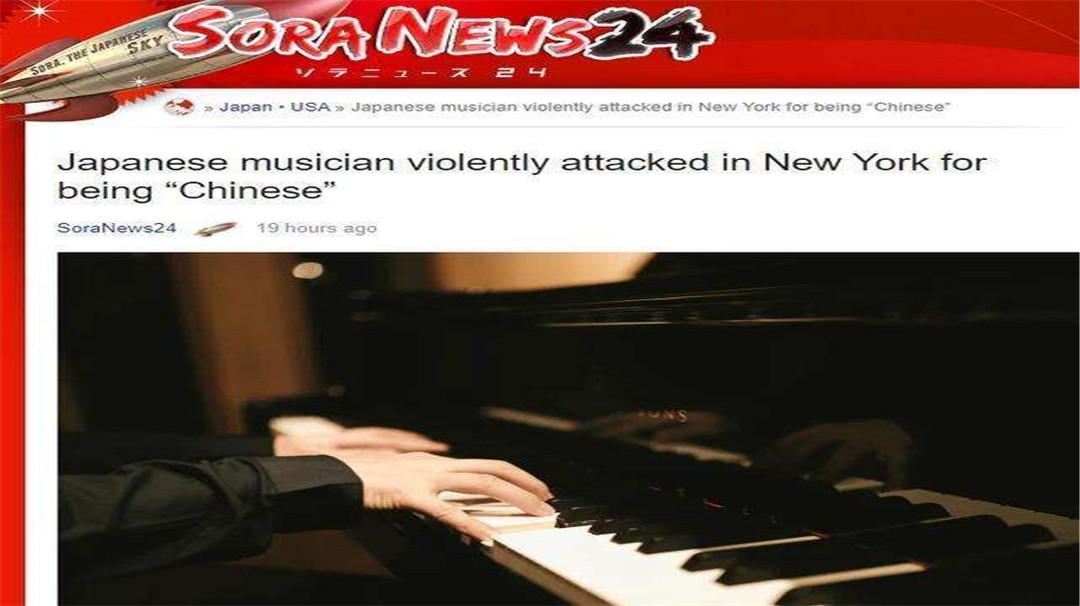 """將""""中國音樂傢""""打骨折,美紐約上演駭人一幕,這次日本先怒瞭-圖2"""