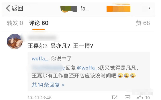 女網紅自曝被男明星約玩,排除王一博王嘉爾,最大嫌疑是吳亦凡-圖2
