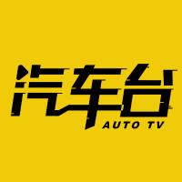 汽车台AutoTv