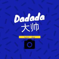 Dadada大帅