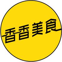 民生频道香香美食
