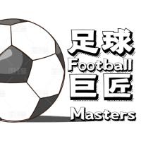 足球巨匠官方