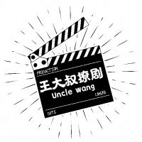 王大叔撩剧