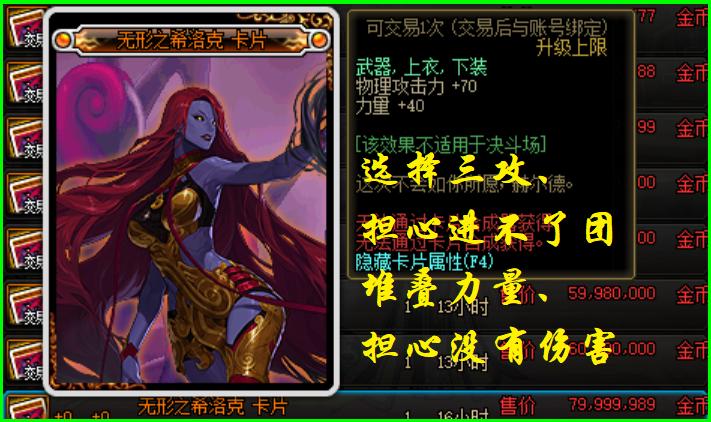 DNF:120力量VS140三攻!新版本附魔之爭,要面板還是要傷害?-圖6