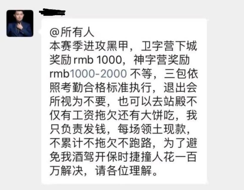 """新丝路传说_玩家晒土豪万元工资被喷""""舔狗"""",网友:这也太酸了吧!-第7张图片-游戏摸鱼怪"""