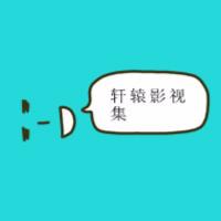 轩辕影视集