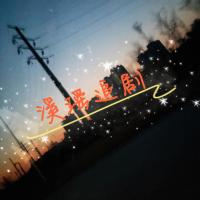 溪瑶追剧社